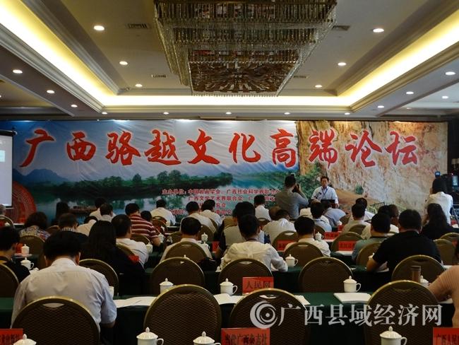 广西骆越文化高端论坛在崇左举行
