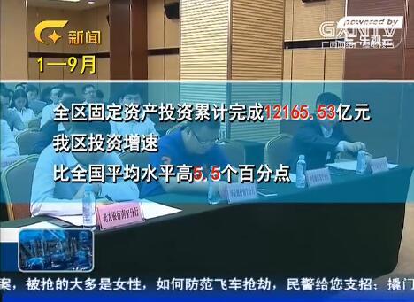 广西:1―9 月固定资产投资超 12165 亿元 重大项目完成投资 4151 亿元