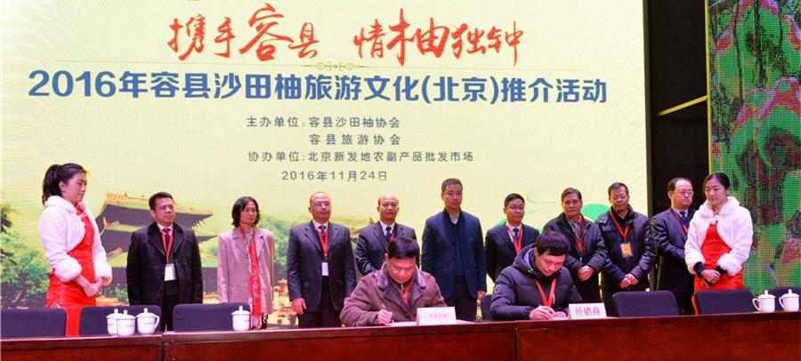 2016年广西容县沙田柚旅游文化推介活动在京举行