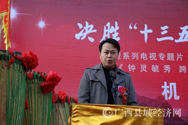 灵山副县长冯远波致辞IMG_5078