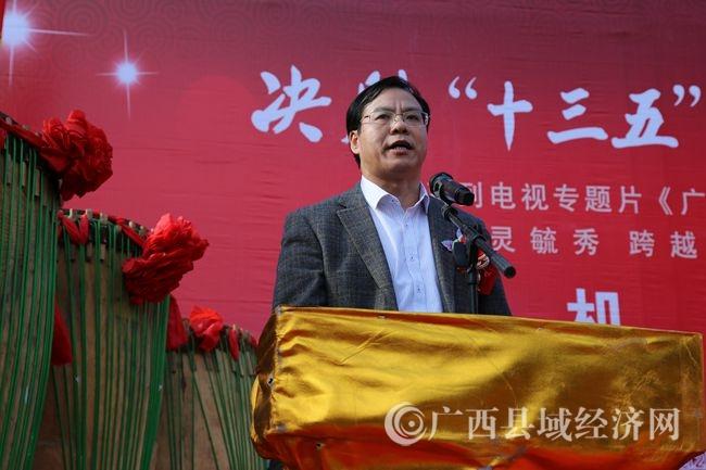 专题片总策划、广西县域科学发展促进会副会长兼秘书长黄品优致辞IMG_5065