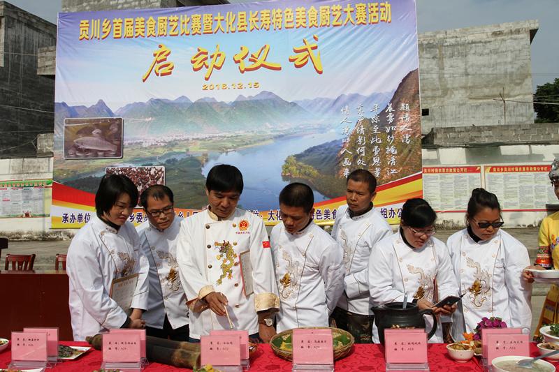 大化举行厨艺美食比赛 挖掘地方特色美食