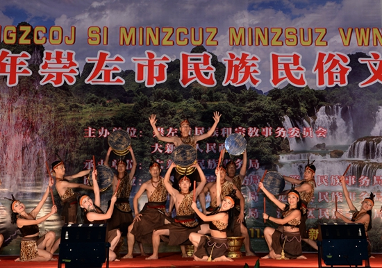 宁明代表队表演舞蹈《花山乐舞》