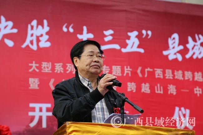 广西县域科学发展促进会常务副会长郭崇华现场主持IMG_5034