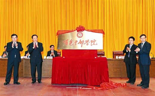 百色干部学院建成启用 自治区党委书记彭清华出席并讲话