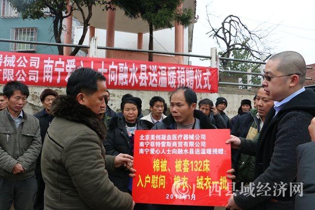 照片 151北京美创公司副总经理王秀明和南宁爱心人士吕彦璋作为代表向贫困群众捐赠棉被132床和棉衣、绒衣、呢子衣一批