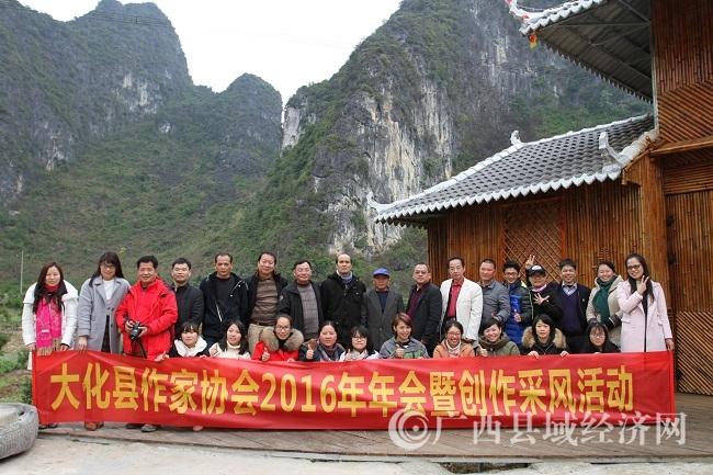 大化县作协举办年会暨创作采风活动