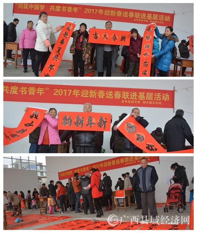 金秀县举办迎新春免费赠送春联进基层活动