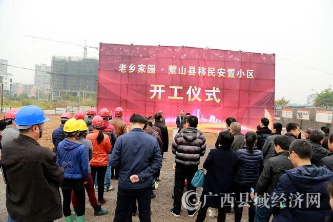 [蒙山县]一易地扶贫搬迁项目开工建设