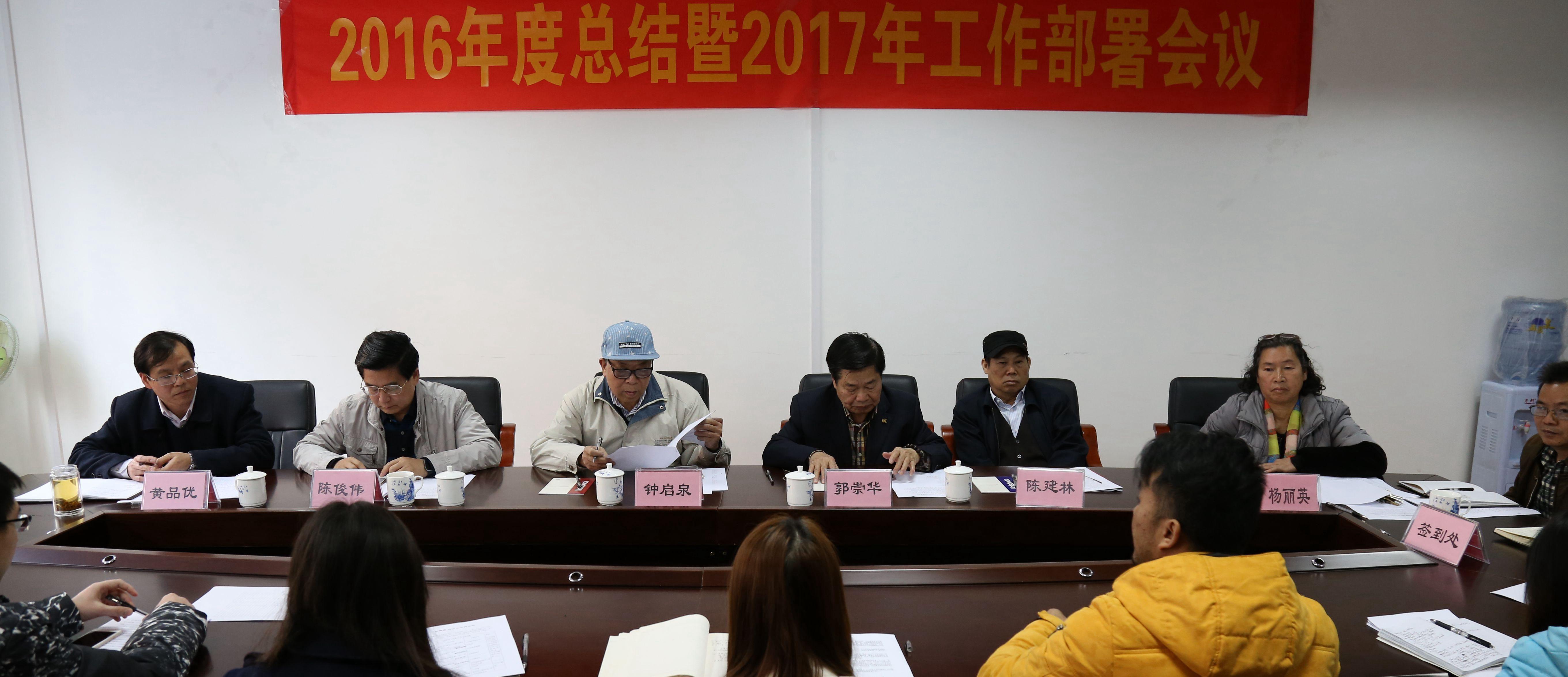 广西县促会召开2016年度总结暨2017年工作部署会议