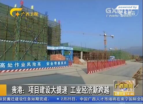 贵港:项目建设大提速 工业经济新跨越