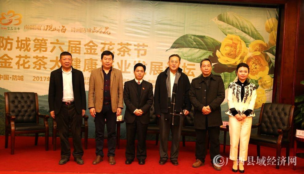 金花茶大健康产业发展论坛举行