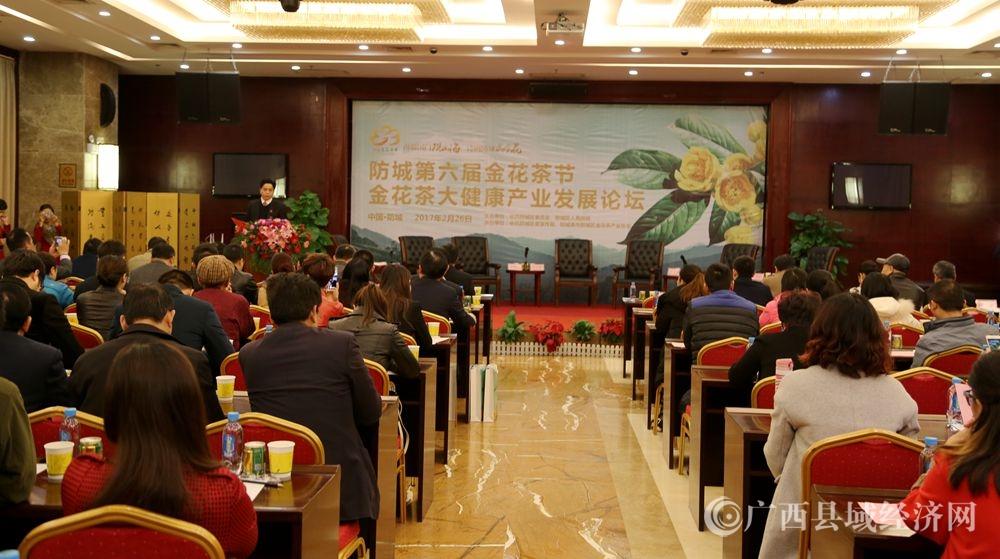 防城第六届金花茶节金花茶大健康产业发展论坛举行