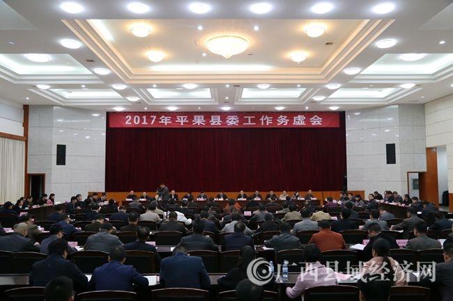 平果县召开2017年度县委工作务虚会