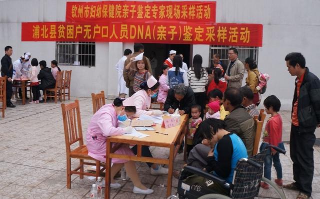 浦北县开展贫困户无户口人员DNA亲子鉴定采样活动