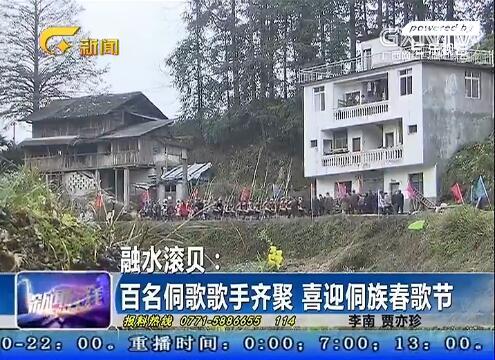 融水滚贝:百名侗歌歌手齐聚 喜迎侗族春歌节