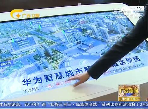 共建新型智慧城市 华为中国ICT生态之行2017走进南宁