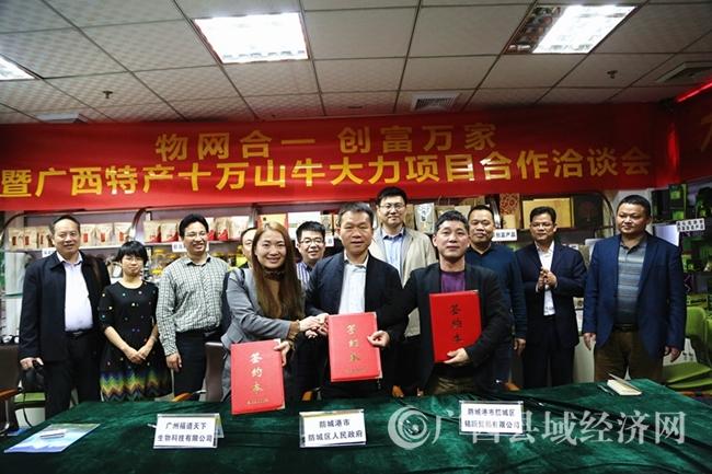 [防城区]赴广东考察成功签约项目4个 总投资53.6亿元
