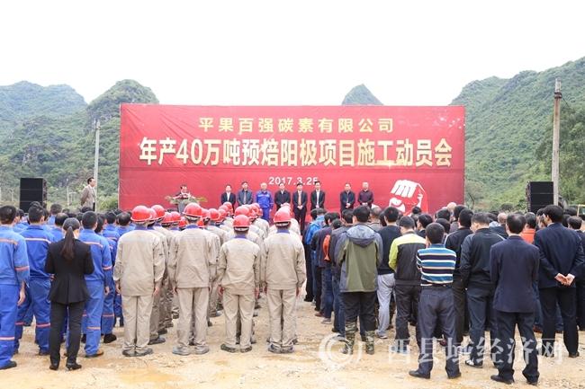 [平果县]年产40万吨预焙阳极项目正式施工建设