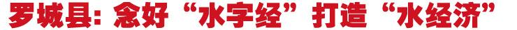 """罗城县]念好""""水字经""""打造""""水经济"""""""