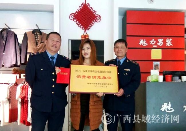 """大化县14户企业个体户被评为""""河池市消费者满意单位"""""""