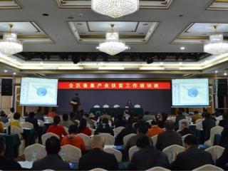 全区蚕业工作会议暨蚕桑产业扶贫工作培训班在南宁举行
