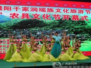 灌阳千家洞瑶族文化旅游节暨