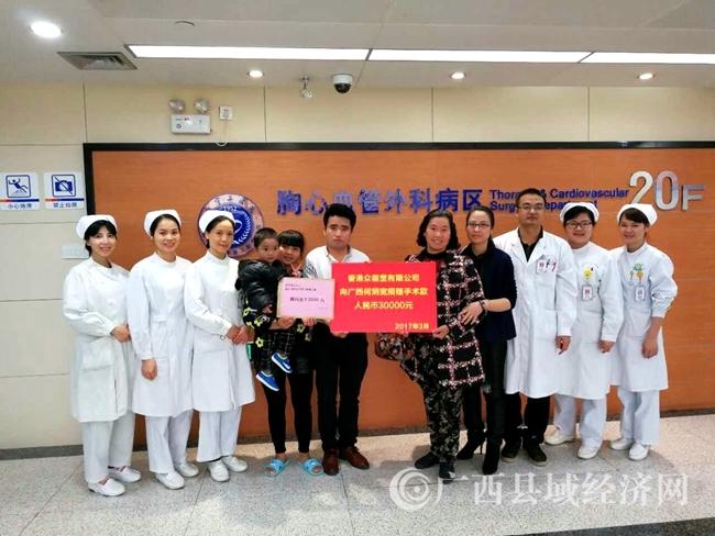广西县促会代表香港众善堂捐资救治田林县特困先心病儿