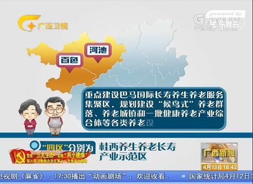 """广西:""""一核四区""""规划建设健康养老产业"""