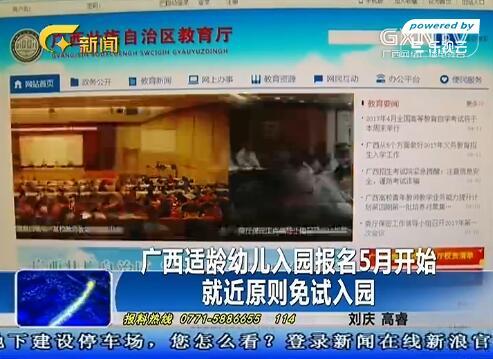 广西适龄幼儿园入园报名5月开始 就近原则免试入园