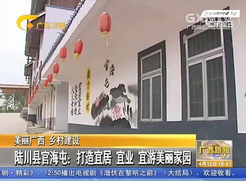 陆川县官海屯:打造宜居 宜业 宜游美丽家园