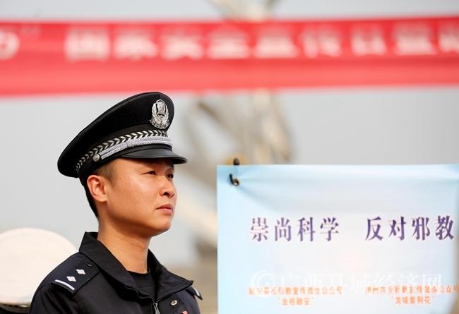 图4:4月14日,一名公安民警在广西柳州市融安县长安广场宣传国家安全法律法规。(谭凯兴 摄)