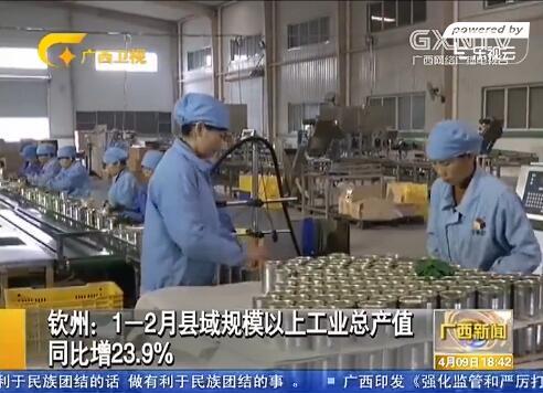 钦州:1-2月县域规模以上工业总产值同比增23.9%