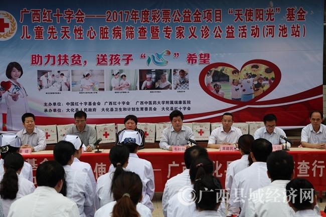 广西红十字会到大化开展大病救助筛查患先天性疾病可获救助