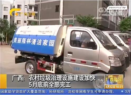 广西:农村垃圾治理设施建设加快 5月底前全部完工