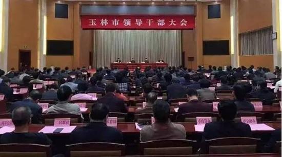 玉林市召开领导干部大会.jpg
