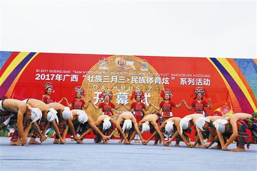 """2017年""""壮族三月三・民族体育炫""""炫翻天"""