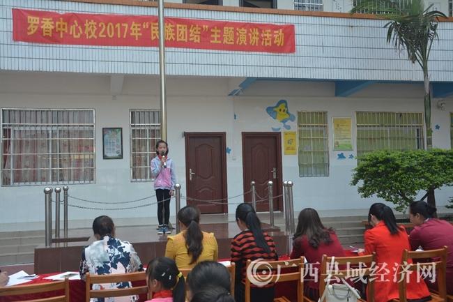 金秀:罗香中心校举办2017年民族团结主题演讲活动