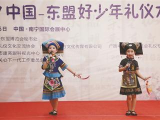 2017中国-东盟好少年礼仪大赛总决赛在南宁国际会展中心举行