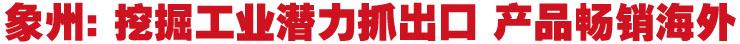 象州县]挖掘工业潜力抓出口