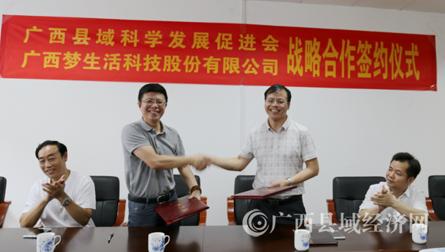 广西县促会与梦生活公司签约战略合作
