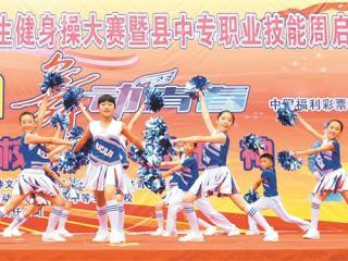 """藤县:举办首届""""健康校园・舞动青春""""中小学生健身操大赛"""