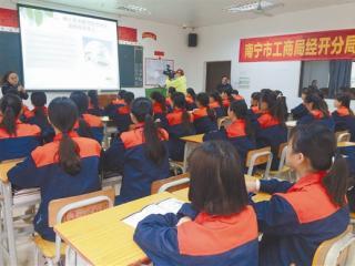 南宁市工商局经开分局在广西工业技师学院举行消费维权大讲堂活动