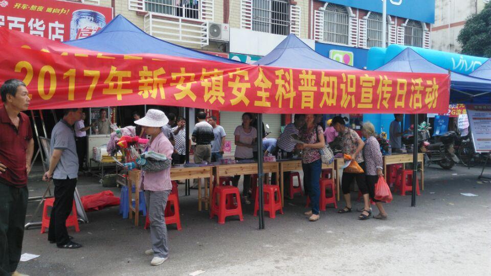 平果县新安司法所积极开展安全生产宣传咨询活动