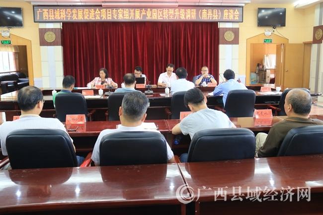 广西县促会项目专家组赴南丹县开展产业园区转型升级规划调研