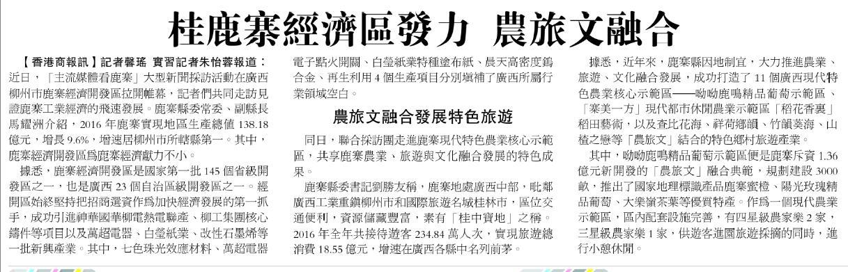 桂鹿寨经济区发力 农旅文结合