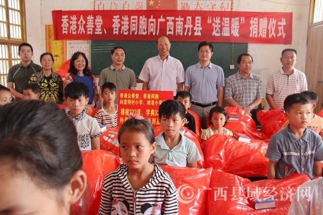 广西县促会协助香港众善堂赴南丹捐赠送温暖