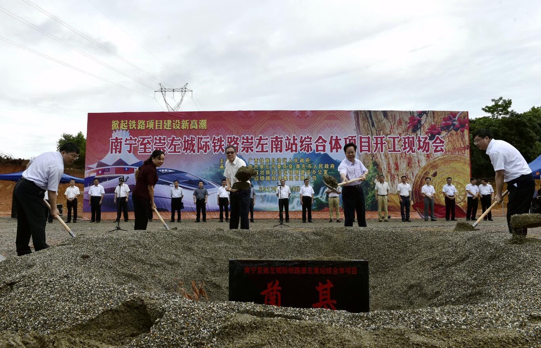 南宁至崇左城际铁路正式开工
