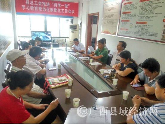 恭城县总工会党支部召开党员大会