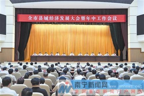 南宁市召开全市县域经济发展大会暨年中工作会议
